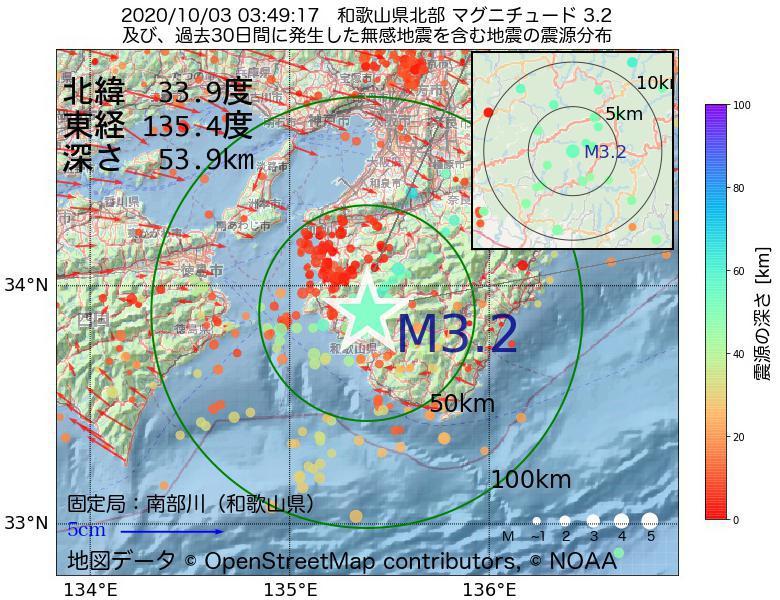 地震震源マップ:2020年10月03日 03時49分 和歌山県北部でM3.2の地震