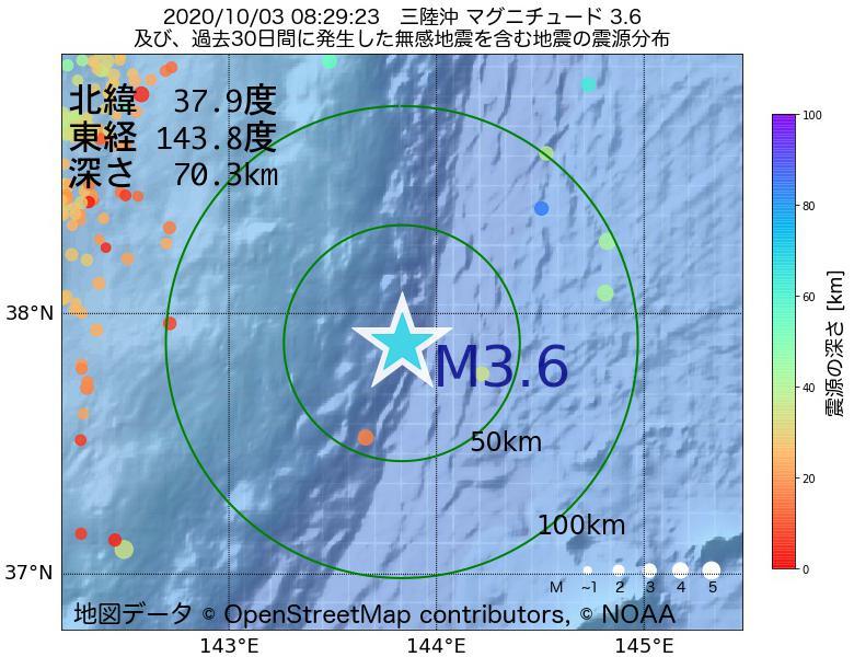 地震震源マップ:2020年10月03日 08時29分 三陸沖でM3.6の地震