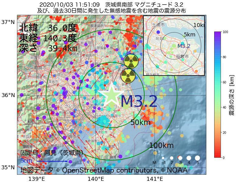 地震震源マップ:2020年10月03日 11時51分 茨城県南部でM3.2の地震