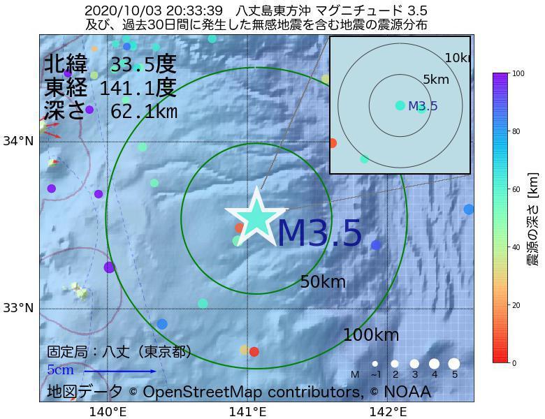 地震震源マップ:2020年10月03日 20時33分 八丈島東方沖でM3.5の地震