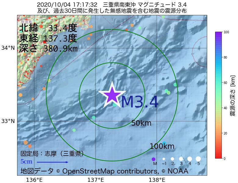 地震震源マップ:2020年10月04日 17時17分 三重県南東沖でM3.4の地震