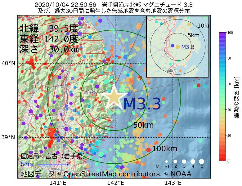 地震震源マップ:2020年10月04日 22時50分 岩手県沿岸北部でM3.3の地震