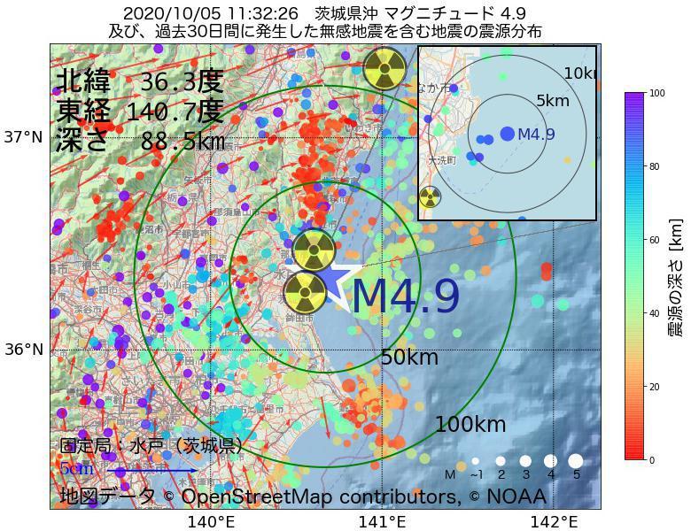 地震震源マップ:2020年10月05日 11時32分 茨城県沖でM4.9の地震