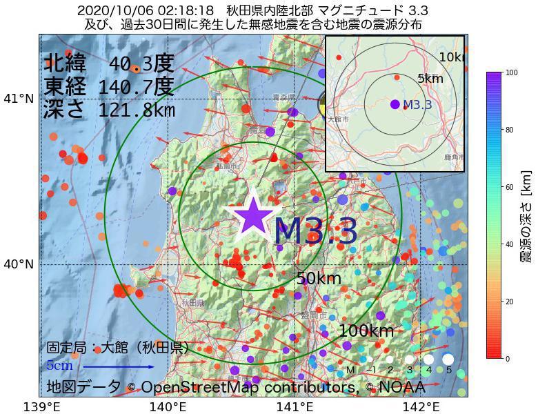 地震震源マップ:2020年10月06日 02時18分 秋田県内陸北部でM3.3の地震
