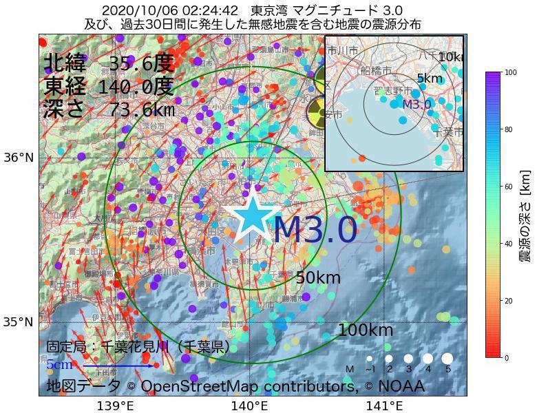 地震震源マップ:2020年10月06日 02時24分 東京湾でM3.0の地震