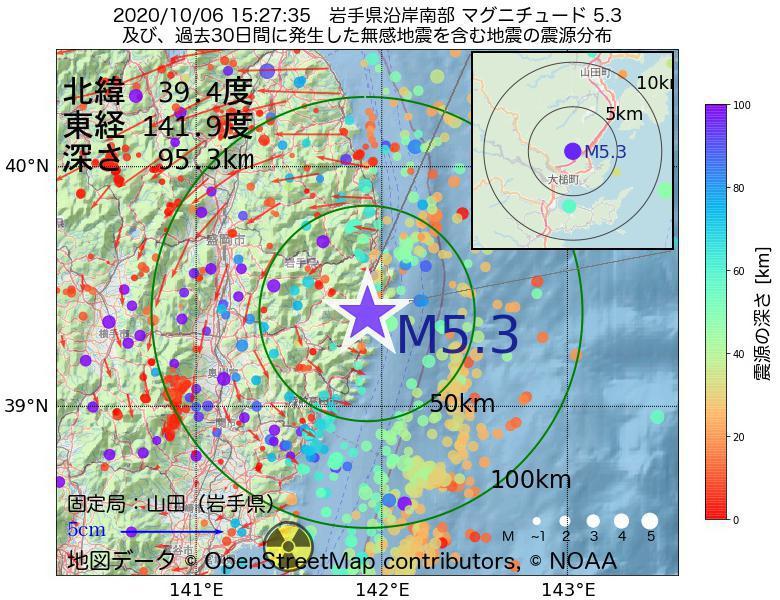 地震震源マップ:2020年10月06日 15時27分 岩手県沿岸南部でM5.3の地震