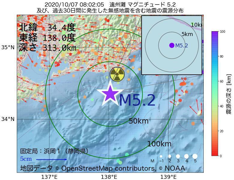 地震震源マップ:2020年10月07日 08時02分 遠州灘でM5.2の地震