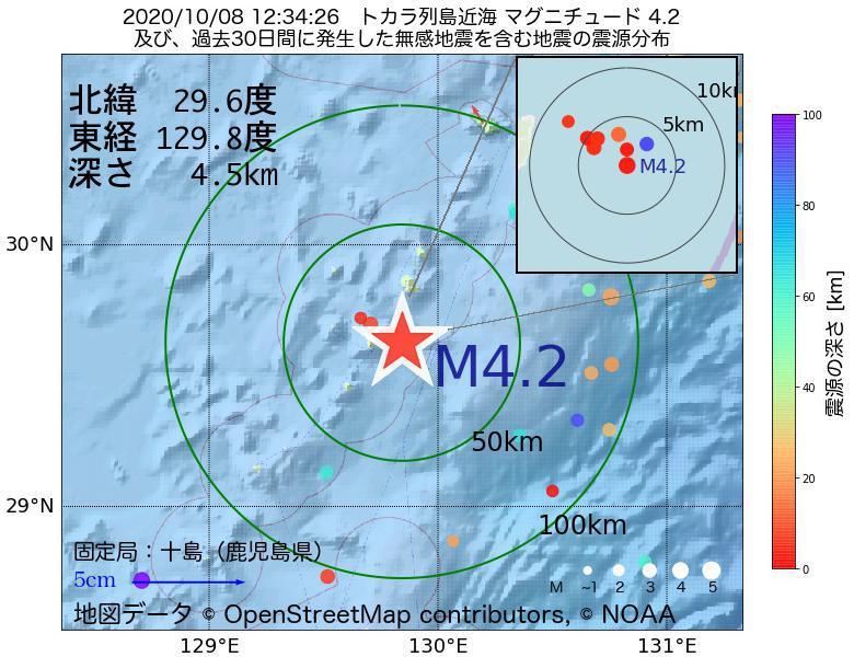 地震震源マップ:2020年10月08日 12時34分 トカラ列島近海でM4.2の地震