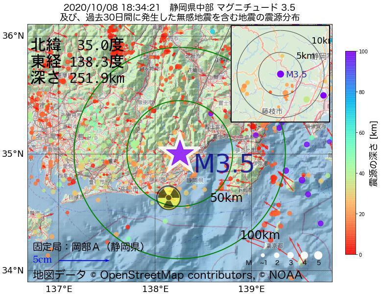 地震震源マップ:2020年10月08日 18時34分 静岡県中部でM3.5の地震