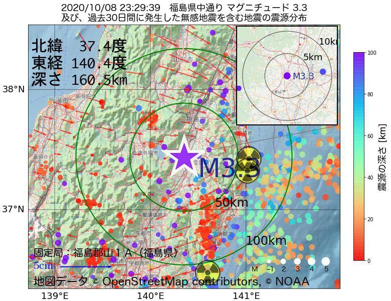 地震震源マップ:2020年10月08日 23時29分 福島県中通りでM3.3の地震