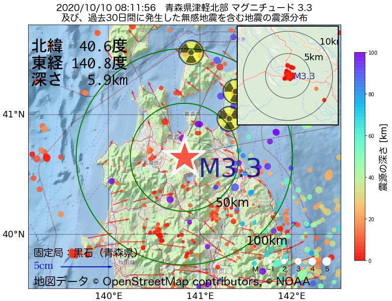 地震震源マップ:2020年10月10日 08時11分 青森県津軽北部でM3.3の地震