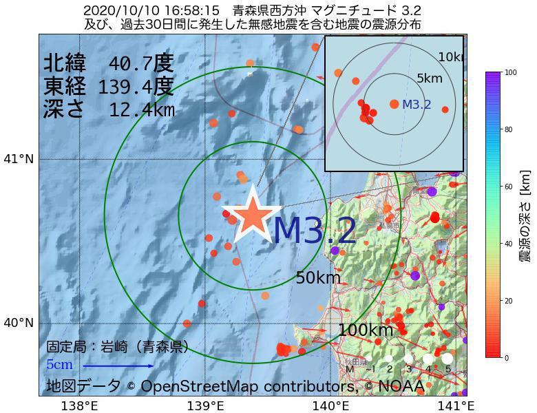 地震震源マップ:2020年10月10日 16時58分 青森県西方沖でM3.2の地震