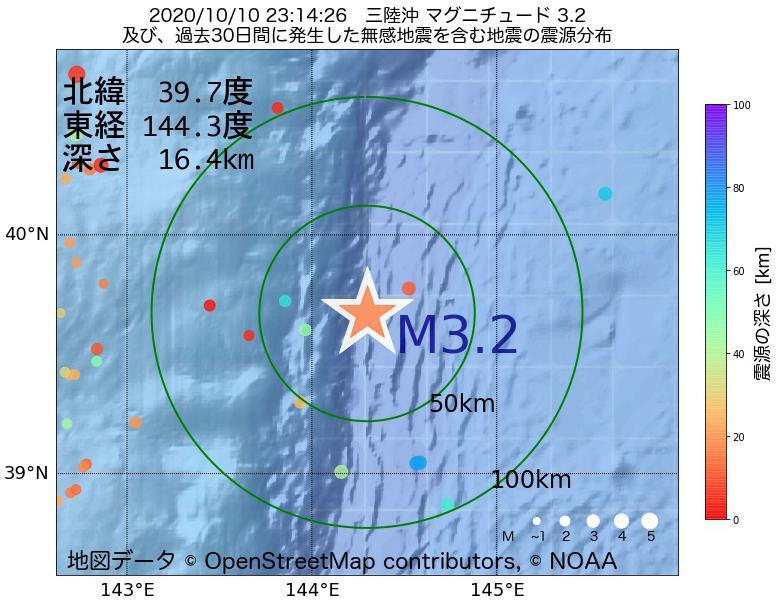 地震震源マップ:2020年10月10日 23時14分 三陸沖でM3.2の地震