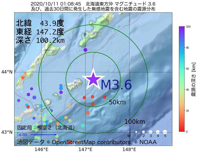 地震震源マップ:2020年10月11日 01時08分 北海道東方沖でM3.6の地震
