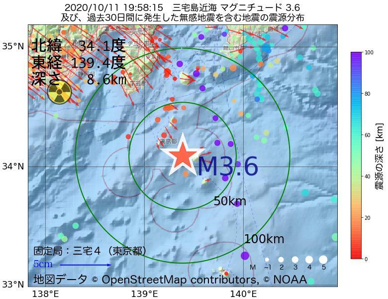 地震震源マップ:2020年10月11日 19時58分 三宅島近海でM3.6の地震