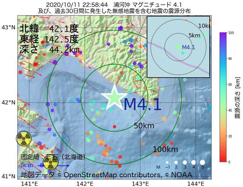 地震震源マップ:2020年10月11日 22時58分 浦河沖でM4.1の地震