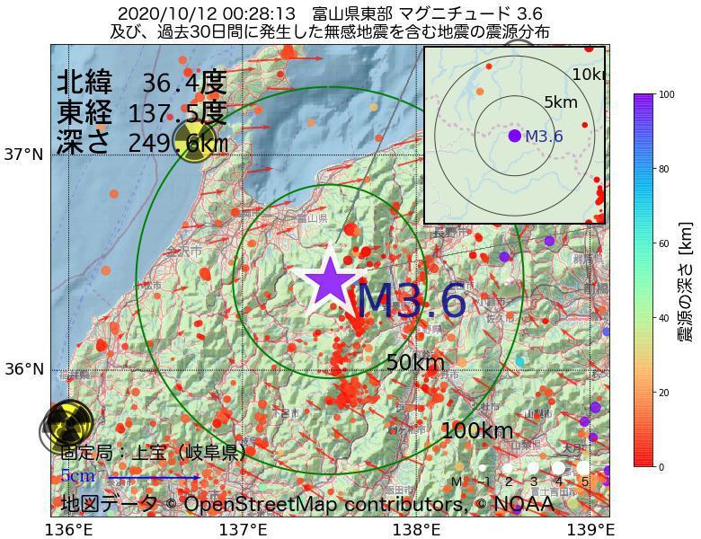 地震震源マップ:2020年10月12日 00時28分 富山県東部でM3.6の地震