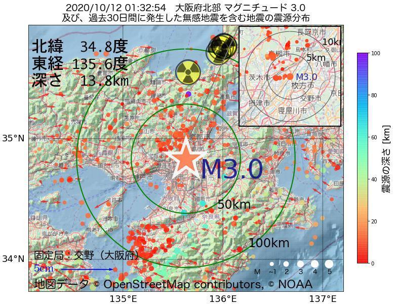 地震震源マップ:2020年10月12日 01時32分 大阪府北部でM3.0の地震