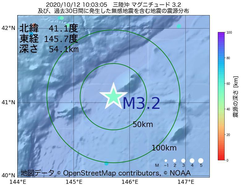 地震震源マップ:2020年10月12日 10時03分 三陸沖でM3.2の地震