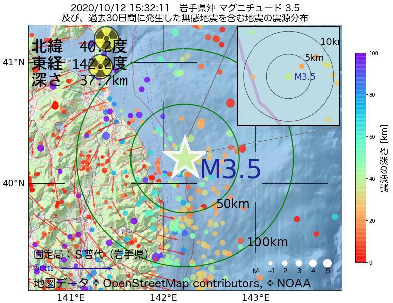 地震震源マップ:2020年10月12日 15時32分 岩手県沖でM3.5の地震