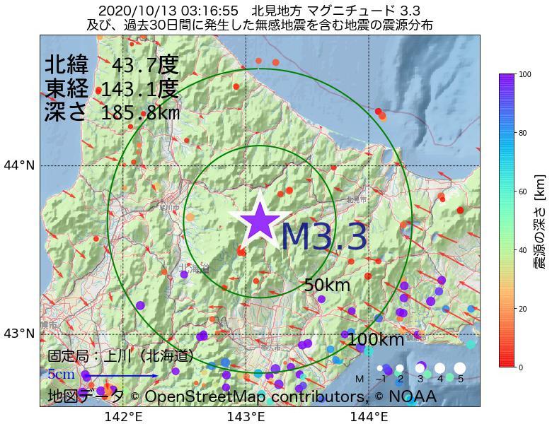 地震震源マップ:2020年10月13日 03時16分 北見地方でM3.3の地震