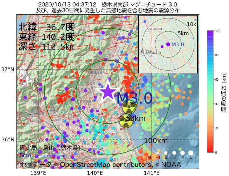 地震震源マップ:2020年10月13日 04時37分 栃木県南部でM3.0の地震