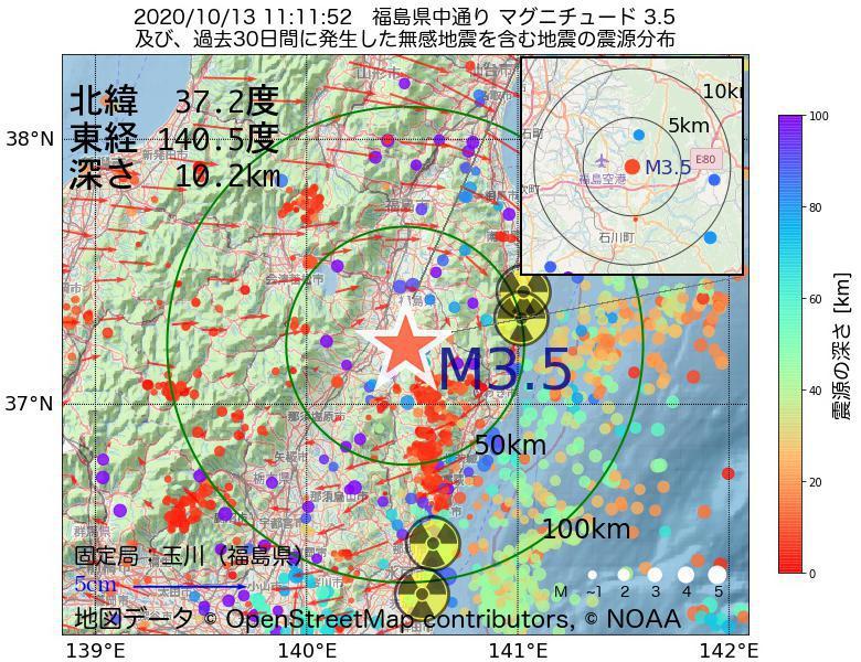 地震震源マップ:2020年10月13日 11時11分 福島県中通りでM3.5の地震