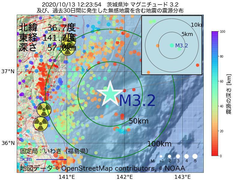 地震震源マップ:2020年10月13日 12時23分 茨城県沖でM3.2の地震
