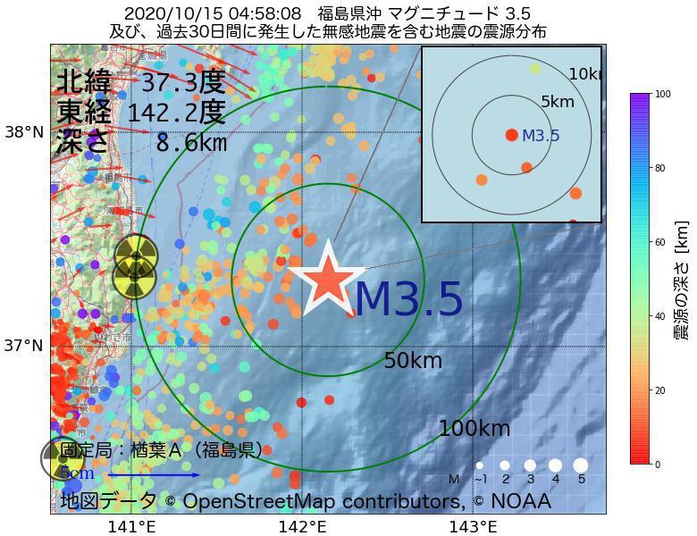 地震震源マップ:2020年10月15日 04時58分 福島県沖でM3.5の地震