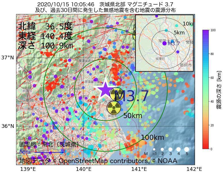 地震震源マップ:2020年10月15日 10時05分 茨城県北部でM3.7の地震