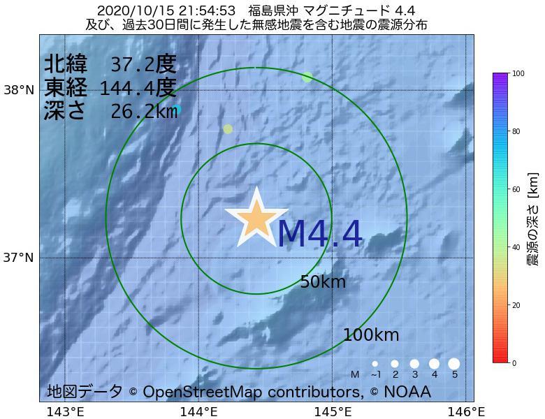 地震震源マップ:2020年10月15日 21時54分 福島県沖でM4.4の地震