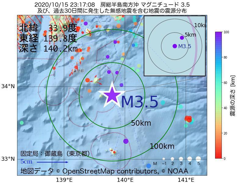 地震震源マップ:2020年10月15日 23時17分 房総半島南方沖でM3.5の地震