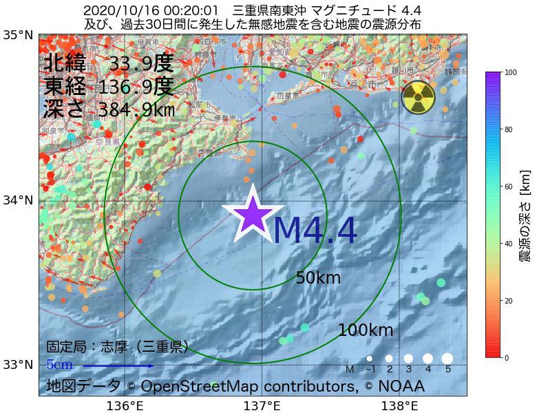 地震震源マップ:2020年10月16日 00時20分 三重県南東沖でM4.4の地震