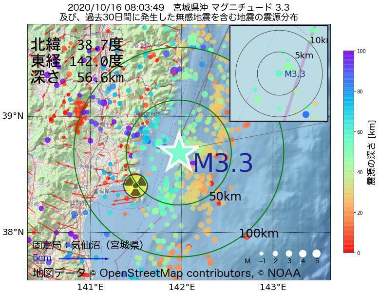 地震震源マップ:2020年10月16日 08時03分 宮城県沖でM3.3の地震