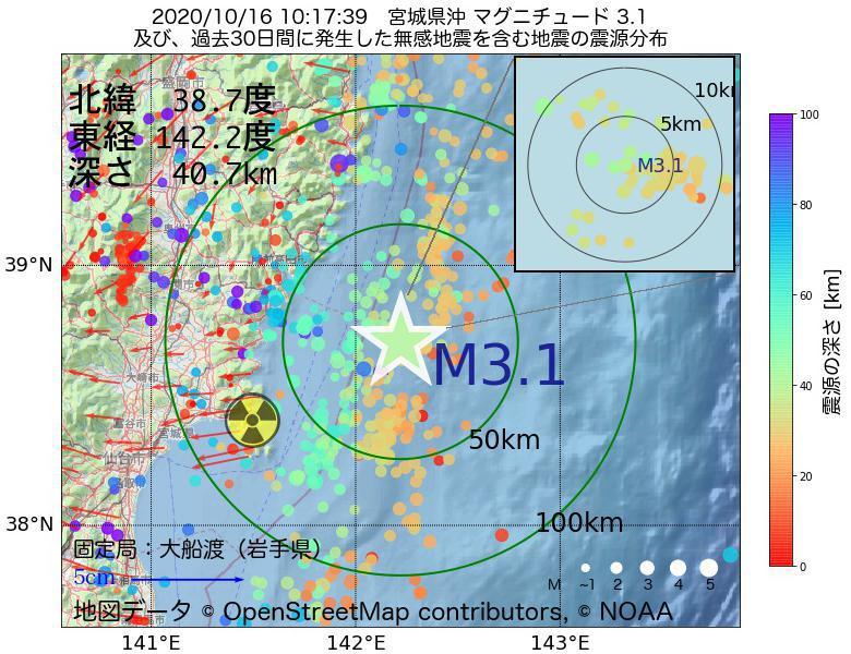 地震震源マップ:2020年10月16日 10時17分 宮城県沖でM3.1の地震