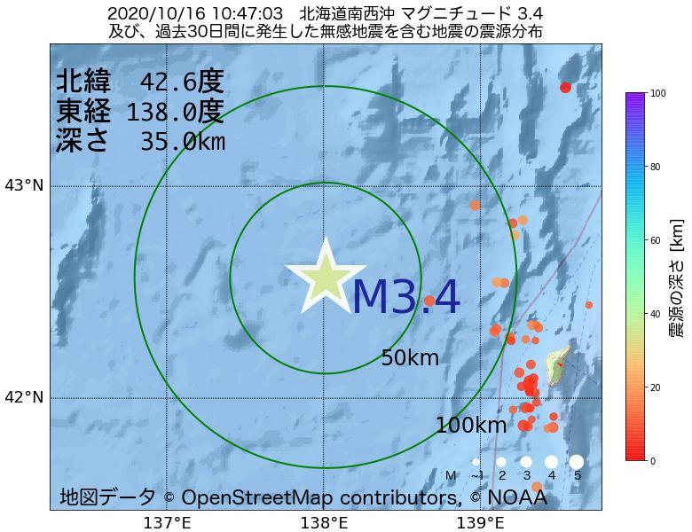 地震震源マップ:2020年10月16日 10時47分 北海道南西沖でM3.4の地震