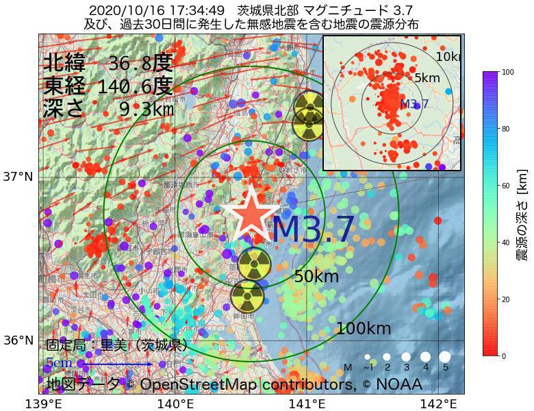 地震震源マップ:2020年10月16日 17時34分 茨城県北部でM3.7の地震