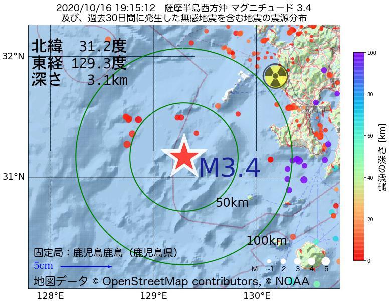 地震震源マップ:2020年10月16日 19時15分 薩摩半島西方沖でM3.4の地震