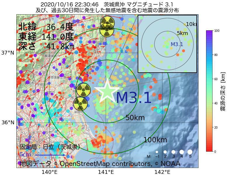 地震震源マップ:2020年10月16日 22時30分 茨城県沖でM3.1の地震
