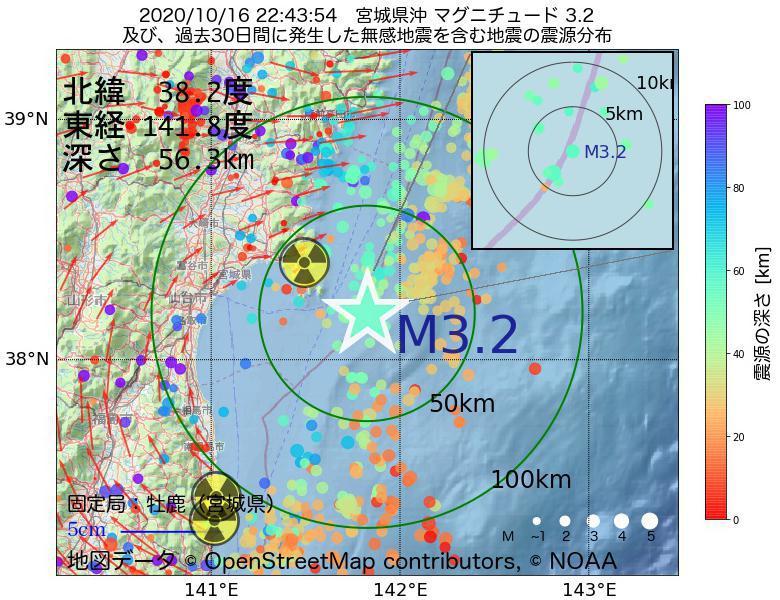 地震震源マップ:2020年10月16日 22時43分 宮城県沖でM3.2の地震