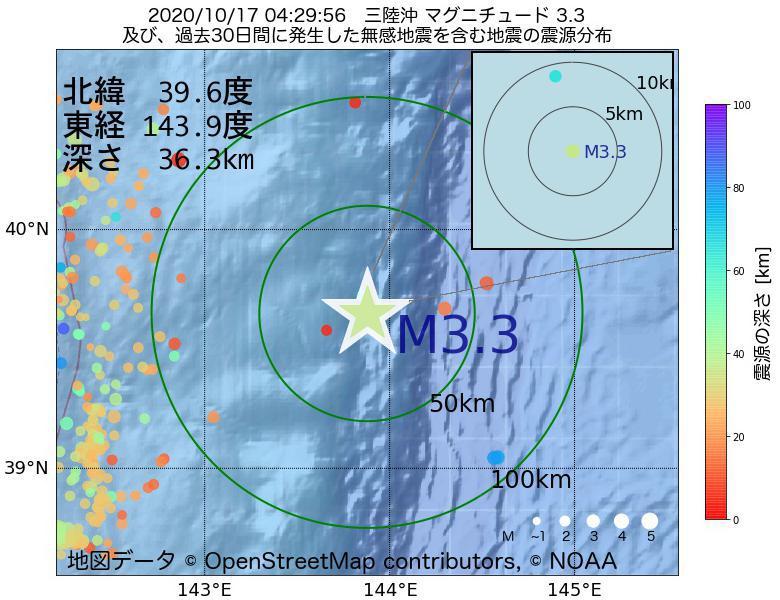 地震震源マップ:2020年10月17日 04時29分 三陸沖でM3.3の地震