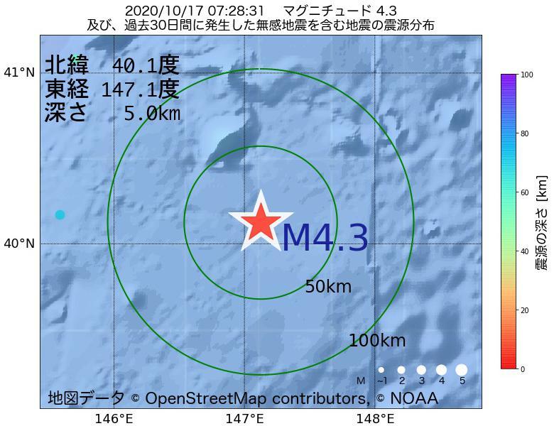 地震震源マップ:2020年10月17日 07時28分 でM4.3の地震