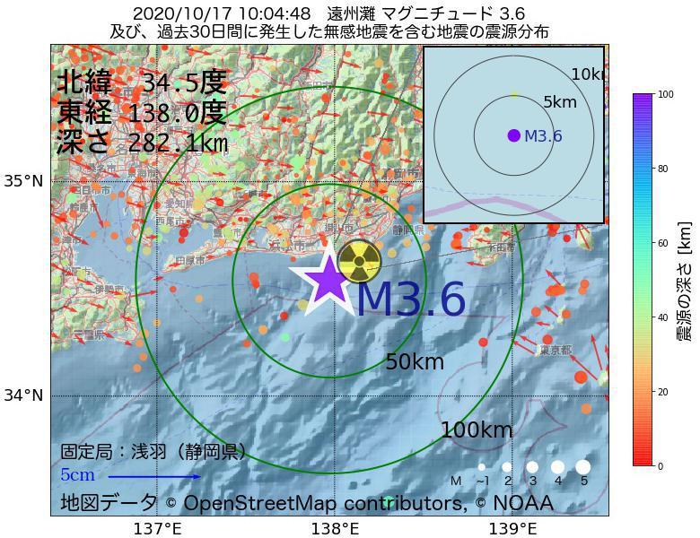 地震震源マップ:2020年10月17日 10時04分 遠州灘でM3.6の地震