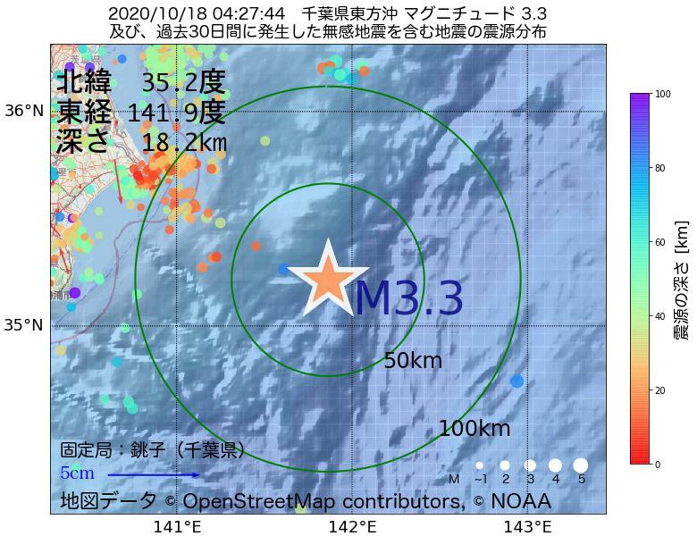 地震震源マップ:2020年10月18日 04時27分 千葉県東方沖でM3.3の地震