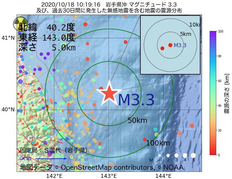 地震震源マップ:2020年10月18日 10時19分 岩手県沖でM3.3の地震