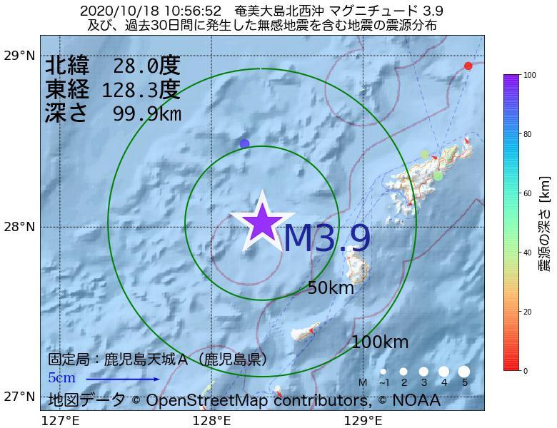 地震震源マップ:2020年10月18日 10時56分 奄美大島北西沖でM3.9の地震
