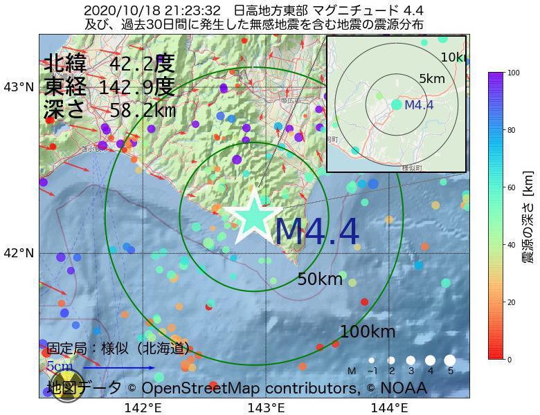 地震震源マップ:2020年10月18日 21時23分 日高地方東部でM4.4の地震