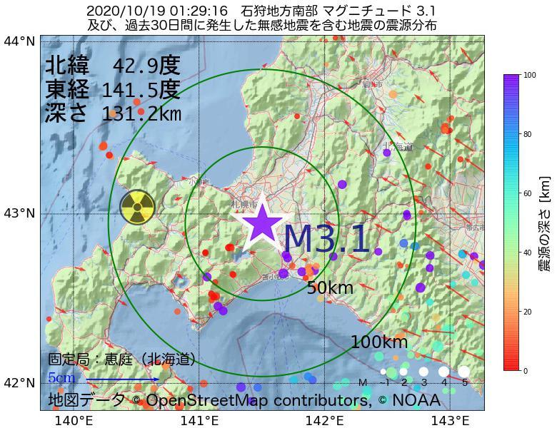 地震震源マップ:2020年10月19日 01時29分 石狩地方南部でM3.1の地震