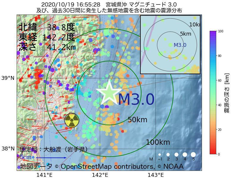 地震震源マップ:2020年10月19日 16時55分 宮城県沖でM3.0の地震