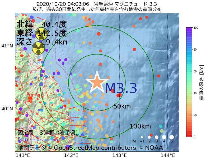 地震震源マップ:2020年10月20日 04時03分 岩手県沖でM3.3の地震